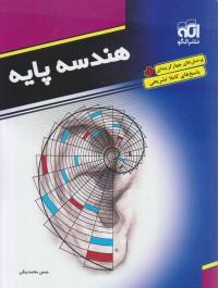 پرسش های چهار گزینه ای و پاسخ های کاملا تشریحی هندسه پایه 1