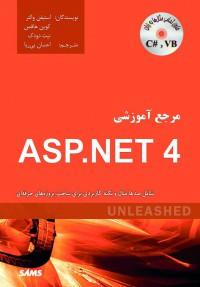 مرجع آموزشی ASP.NET 4  (جلد شومیز)