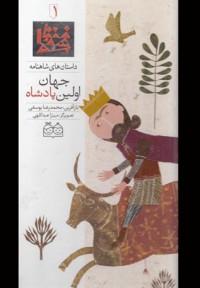 داستان های شاهنامه 1 (اولین پادشاه جهان)