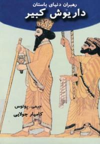 رهبران دنیای باستان (داریوش کبیر)