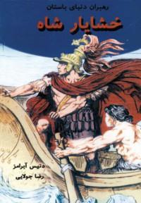 رهبران دنیای باستان (خشایار شاه)