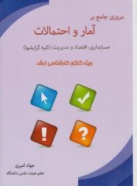 مروری جامع بر آمار و احتمالات حسابداری،اقتصاد و مدیریت(کلیه رشته ها)