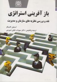 بازآفرینی استراتژی (نقد و بررسی نظریه های سازمان و مدیریت)