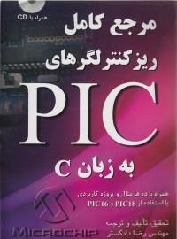 مرجع کامل ریزکنترلگرهای PIC به زبان C