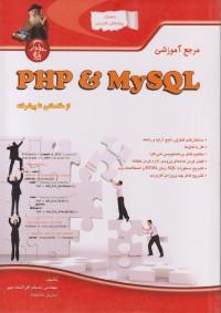 مرجع آموزشی PHP & MySQL از مقدماتی تا پیشرفته