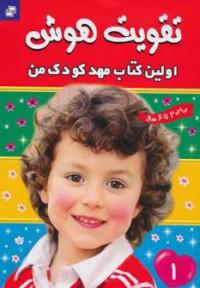 تقویت هوش 1 (اولین کتاب مهد کودک من)