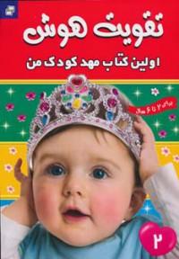 تقویت هوش 2 (اولین کتاب مهد کودک من)