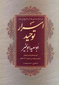 اسرار توحید ابوسعید ابوالخیر
