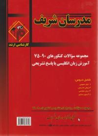 مجموعه سوالات کنکورهای 75-90 آموزش زبان انگلیسی با پاسخ تشریحی (مدرسان شریف) - ارشد