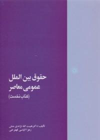 حقوق بین الملل عمومی معاصر (کتاب نخست)
