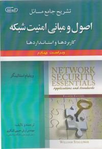 تشریح جامع مسائل اصول و مبانی امنیت شبکه
