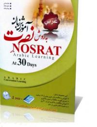آموزش زبان عربی به روش نصرت (DVD)