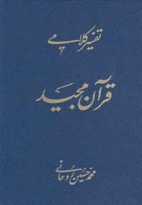 تفسیر کلامی قرآن مجید