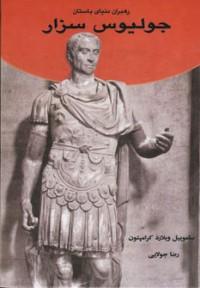 رهبران دنیای باستان (جولیوس سزار)