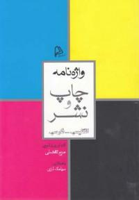 واژهنامه چاپ و نشر