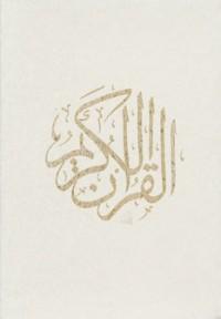 قرآن کریم 1