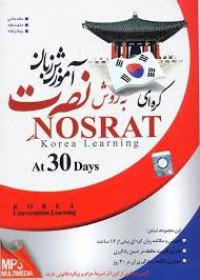 آموزش زبان کره ای به روش نصرت (DVD)