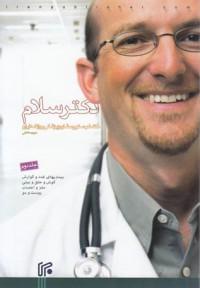 دکتر سلام(ج3)