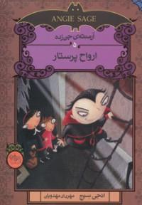 رمان کودک ج47- آرمنتهی جنزده ج5- ارواح پرستار