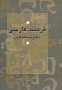فرهنگ فارسی(معین،وزیری)