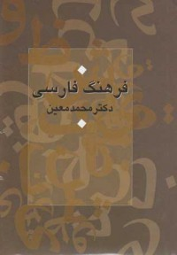 فرهنگ فارسی(معین،جیبی)