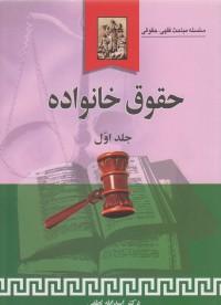 حقوق خانواده (جلد اول)