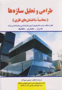 طراحي و تحليل سازه ها(محاسبه ساختمانهاي فلزي)