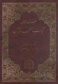 شان نزول آیات منتخب قرآن