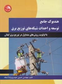 هندبوک جامع توسعه و احداث شبکه های توزیع برق با اولویت روش های متداول در توزیع برق گیلان