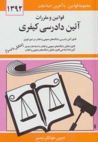 قوانین و مقررات آئین دادرسی کیفری 1392