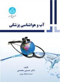 آب و هواشناسی پزشکی