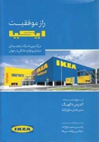 راز موفقیت ایکیا (بزرگترین شرکت زنجیره ای مبلمان و لوازم خانگی در جهان)