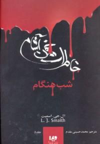 خاطرات یک خون آشام 5 (شب هنگام)