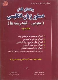 راهنمای کامل  دستور زبان انگلیسی (عمومی - کلیه رشته ها) - جلد دوم