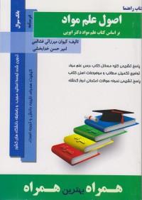کتاب راهنما اصول علم مواد