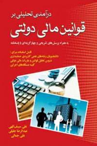 درآمدی تحلیلی بر قوانین مالی دولتی