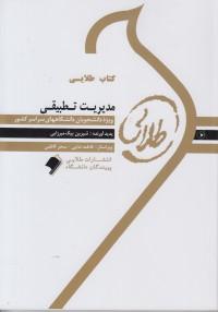 کتاب طلایی مدیریت تطبیقی