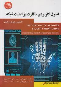 اصول کاربردی نظارت بر امنیت شبکه(تشخیص نفوذ و پاسخ)