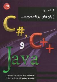 گرامر زبان های برنامه نویسی C# , C++ و JAVA