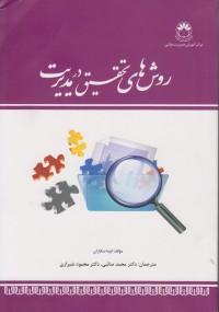روشهای تحقیق در مدیریت