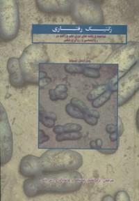 ژنتیک رفتاری (مباحث و یافته های نوین علم وراثت در روانشناسی و روان پزشکی)