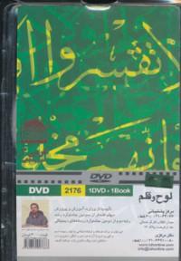 گنجینه نکات عربی سوم راهنمایی کد 3176