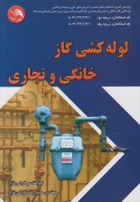 لوله کشی گاز خانگی و تجاری