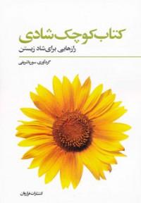 کتاب کوچک شادی- رازهایی برای شاد زیستن