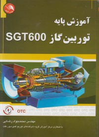 آموزش پایه توربین گاز SGT600