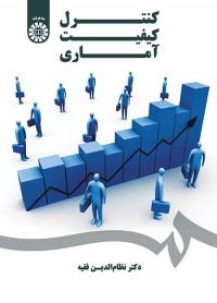 کنترل کیفیت آماری(293)