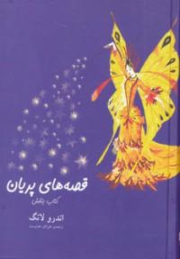 قصه های پریان (کتاب بنفش)
