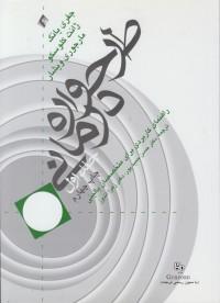 طرحواره درمانی (جلد اول)