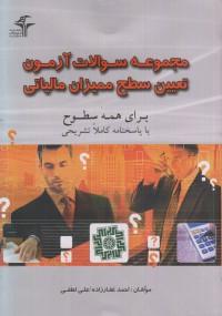 مجموعه سوالات آزمون تعیین سطح مالیاتی