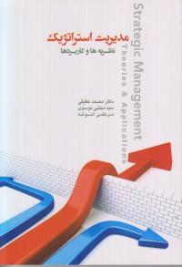 مدیریت استراتژیک نظریه ها و کاربرد ها
